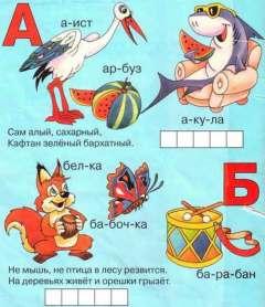 alfavit_v_stihah19