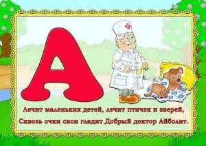 alfavit_v_stihah22