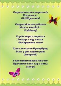dni_nedeli2