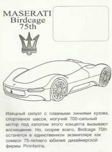 raskraska_sport_avtomobily