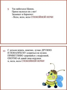 Vejlivost_stihi_5