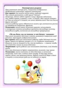 igry_voobrazhenie16