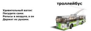 zagadki_transport6