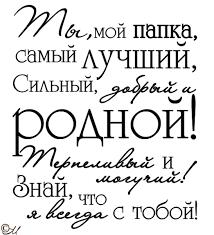 stihi_o_pape2