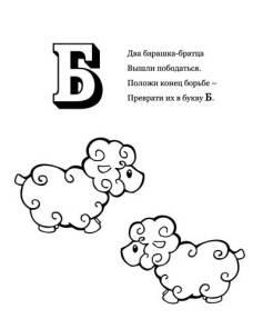 raskraski_bukvy6