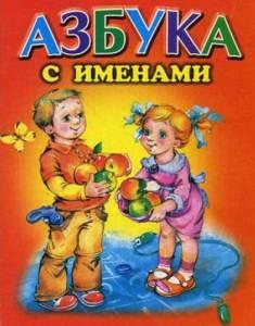 azbuka_s_imenamy