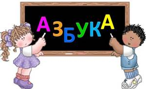 azbuka_s_imenamy3