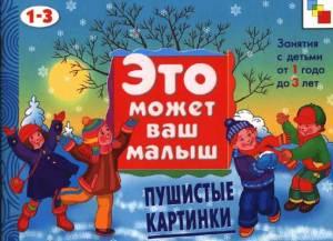 eto_mozhet_vash_malysh_14