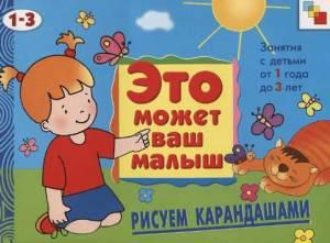 eto_mozhet_vash_malysh_15