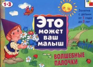 eto_mozhet_vash_malysh_8