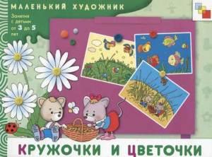 Kruzhochki_i_tsvetochki_Malenkiy_khudozhnik