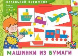 Mashinki_iz_bumagi_Malenkiy_khudozhnik