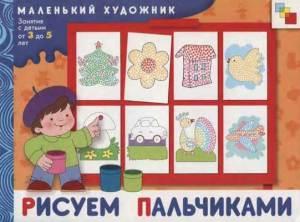 Risuem_palchikami_Malenkiy_khudozhnik