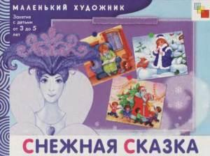 Snezhnaya_skazka_Malenkiy_khudozhnik