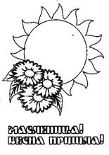 raskraska_maslenitsa_9