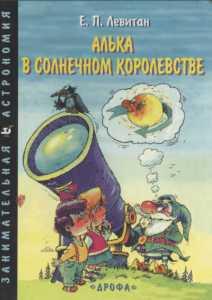 Alka_v_Solnechnom_korolevstve