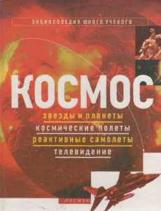 Entsiklopediya_yunogo_uchenogo_Kosmos - WinDjView