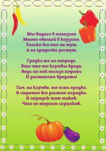 stihi_ovoshi_1