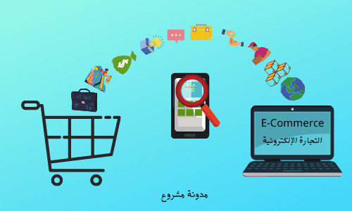 e- commerce التجارة الالكترونية
