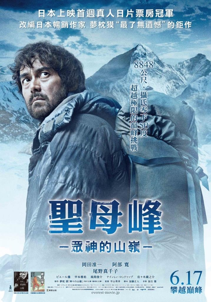 聖母峰 眾神的山嶺 (Everest: The Summit of the Gods) – 影‧誘