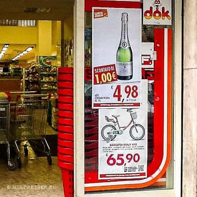 Супермаркеты в Бари