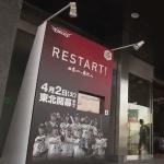 仙台駅に楽天イーグルス・ホーム開幕戦カウントダウンボード設置