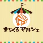 まちくるマルシェ・青葉通イチとイチ プレ催事 2019.2/21(木)~24(日)