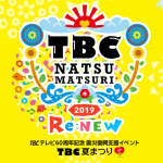 仙台 TBC夏祭り2019 7/27(土)~28(日) ゲスト 勾当台公園・七ヶ浜