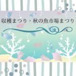 塩釜 収穫まつり・秋の魚市場まつり11/23「鍋まつり」1等マグロ1本