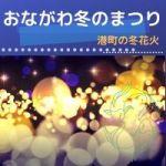 女川・おながわ冬のまつり2019 12/21.22.24 港町の冬花火