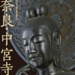 宮城県美術館「奈良・中宮寺の国宝展」2020.11.12~1.12 麗しい菩薩半跏思惟像