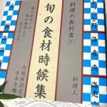 日本料理の専門書「旬の食材時候集」和食を勉強したい全ての方に届けたい