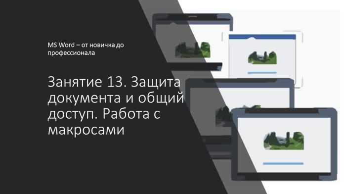 Занятие 13. Защита документа и общий доступ. Работа с макросами