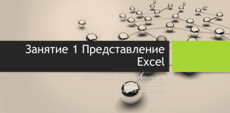 Занятие 1 Представление Excel