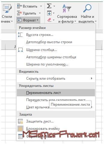 Переименование листа с помощью команды ленты интерфейса