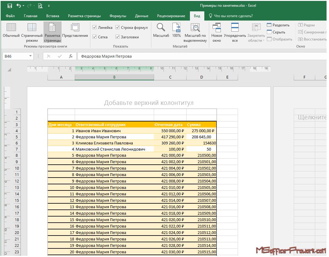 Режим разметки страницы