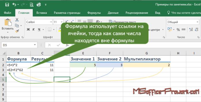 Ссылки на ячейки в формуле Excel