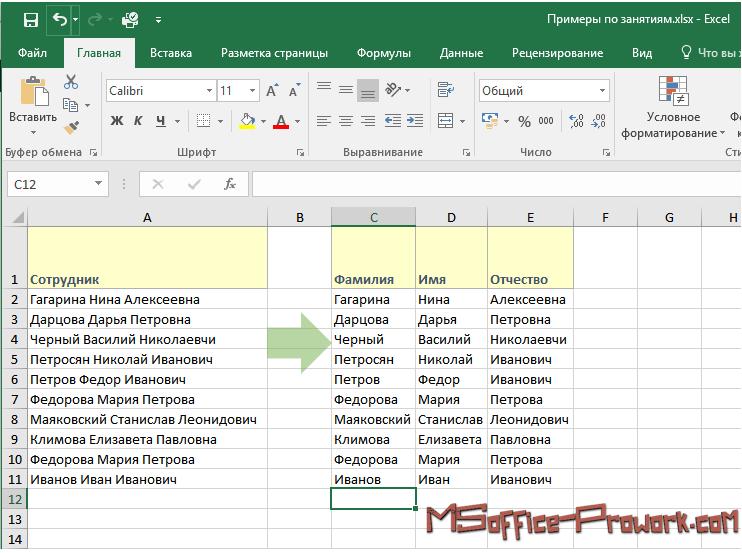Пример разделения с помощью текстовых функций