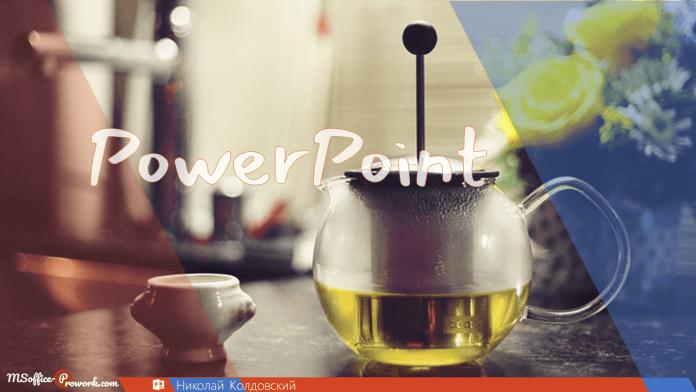 Занятие 1 Основы PowerPoint