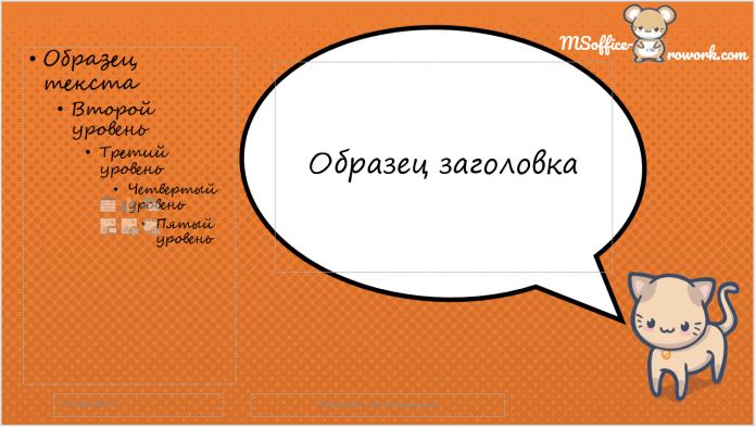 """макет """"5_Заголовок и объект"""""""