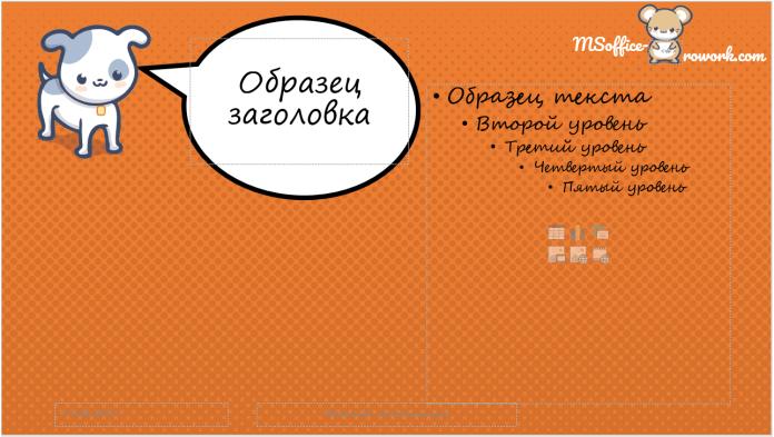 """макет """"7_Заголовок и объект"""""""
