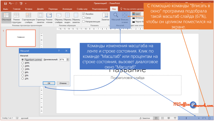Настройка масштаба в PowerPoint
