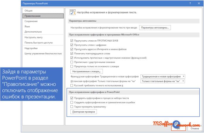 Отключение исправления ошибок в параметрах PowerPoint