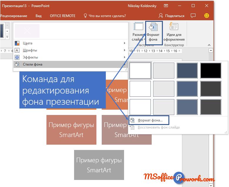 Изменение фона слайда PowerPoint