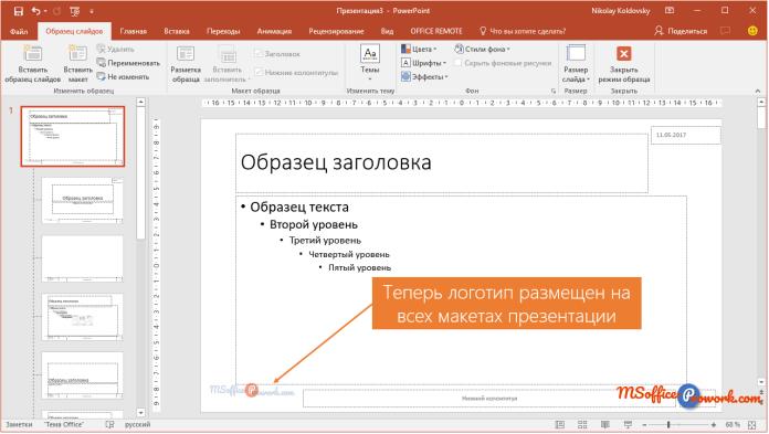 Логотип сразу на все слайды презентации