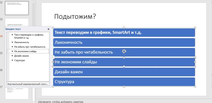 Список SmartArt в PowerPoint