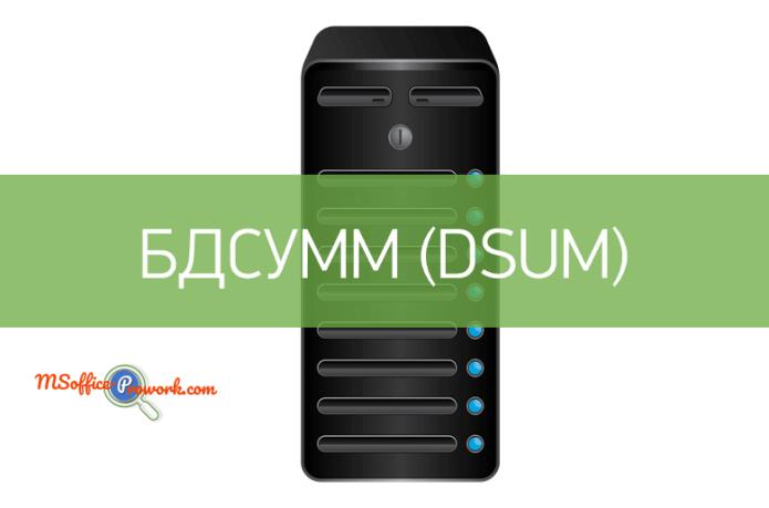 Функция БДСУММ (DSUM)