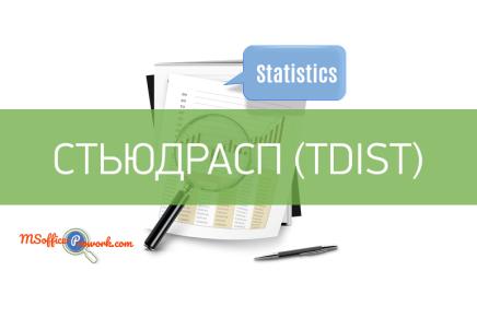 Функция СТЬЮДРАСП (TDIST)