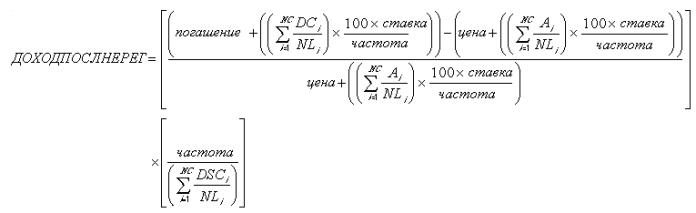 Формула расчета ДОХОДПОСЛНЕРЕГ