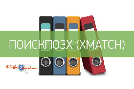 Функция ПОИСКПОЗX (XMATCH)